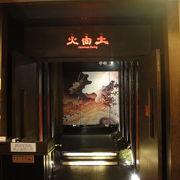 日本料理『火間土』尖沙咀