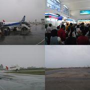 台風の時は超満員 & 短い滑走路