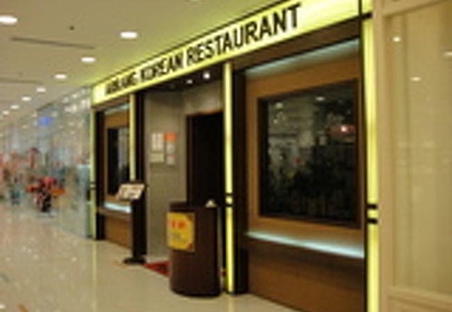 阿里朗韓國餐廳 (尖沙咀店)