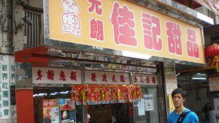 佳記甜店 (教育路店)