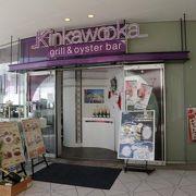 横浜ベイクォーターにある眺めの良いオイスター・バー キンカウーカでは、全国の旬の牡蠣がいただけます。