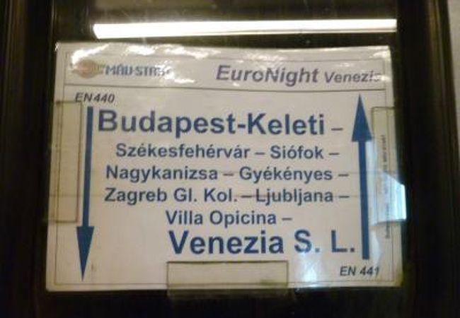 ヴェネチアとザグレブを結ぶ唯一の列車