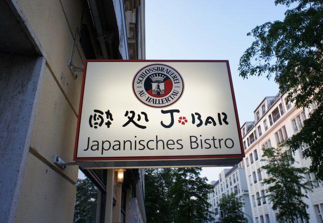 居酒屋 J-Bar