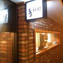 建物入口にある階段で2階に上がり、すぐの店です