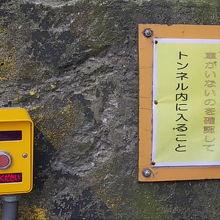 覆道入口には信号もないのに押しボタンが・・・