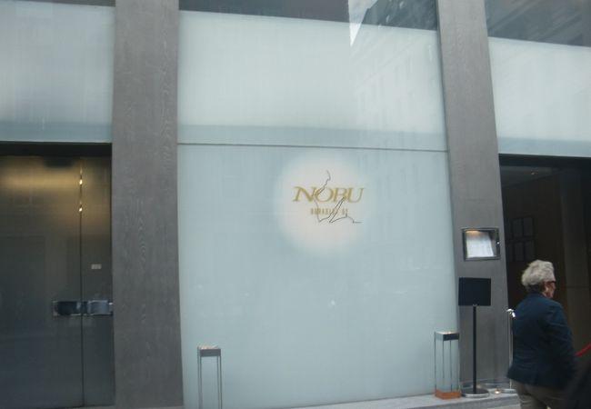 NOBUは、ロンドンでセレブが行くおしゃれな和食のレストラン。