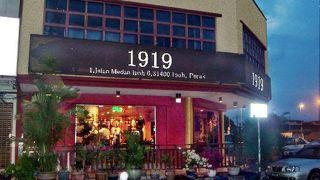 1919 レストラン
