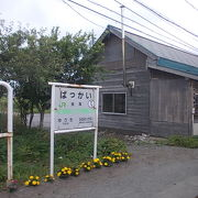 日本最北端の無人駅として有名です
