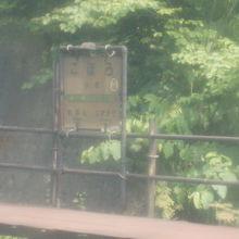 近くがトンネルなので、駅看板も煤で真っ黒…
