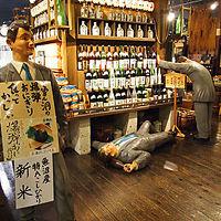 越後のお酒ミュージアム  ぽんしゅ館 越後湯沢店