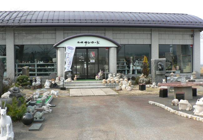 羽黒山麓の石材店、石の博物館「石の館 サンロード」