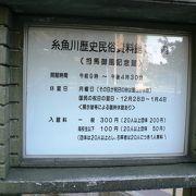相馬御風関連の資料を収蔵する糸魚川歴史民俗資料館(相馬御風記念館)