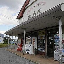 ≪あんべ≫に隣接したコンビニ的同名店と、駐車場(画像奥)