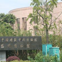 揚州双博館