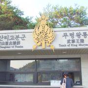 栄山里古墳群 武寧王陵を訪ねました