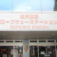 湯沢高原に上るロープウェイ乗り場の入り口です