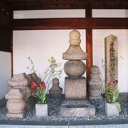 細川ガラシャの墓のある寺