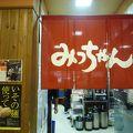 写真:みっちゃん総本店 ekie店