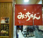 みっちゃん総本店 ekie店