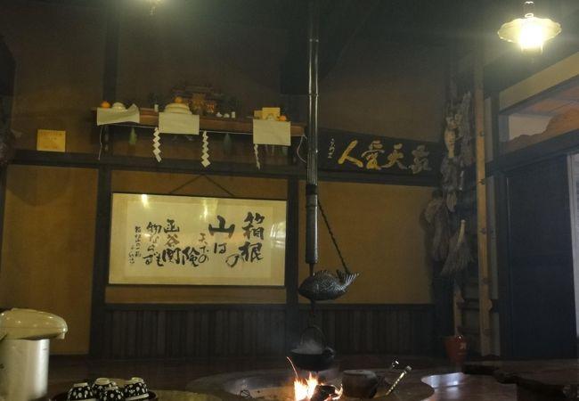 冬場は板の間の囲炉裏に火が入ります(2012年1月)