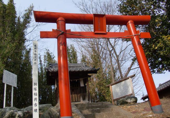 胴塚稲荷神社