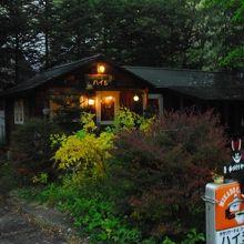 ペンション近く?の森の中のカフェ。掲載許可済みです