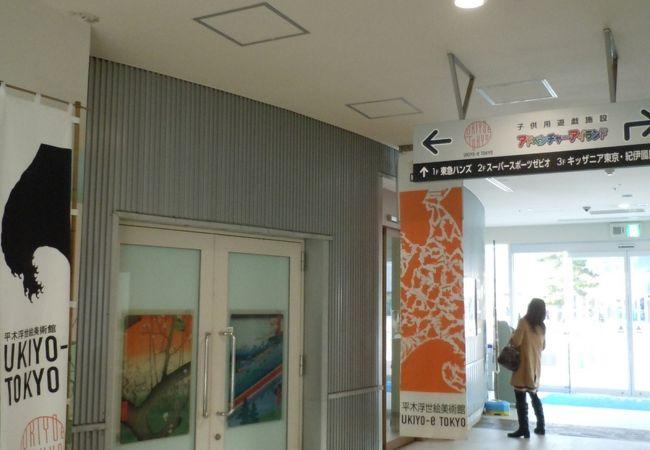 平木浮世絵美術館