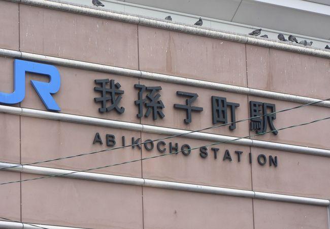 JR我孫子町駅