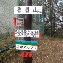 香貫山頂上の表示