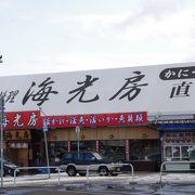 函館駅の隣にあるおいしい海鮮屋