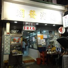 潮發粉麺餐廰 (漢口道店)