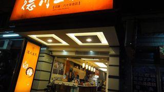 徳利豆乾 (総店)
