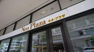 ネオ プラザ (ワイキキ ビジネス プラザ店)