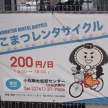 市内観光には安く利用できるレンタサイクルがお勧め