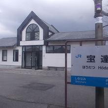駅舎の美しさが印象的な駅でした