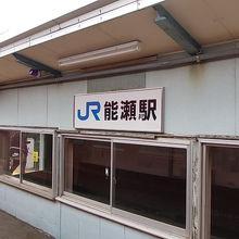 能瀬駅ホーム上の待合所の様子