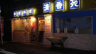 中華料理 清香苑