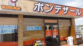 ポンデザール 小山店