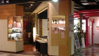 仕立屋  (横浜ビジネスパーク店)