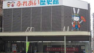 福島市役所ふれあい歴史館
