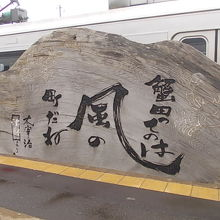 津軽といえば、やはり太宰治ですね。