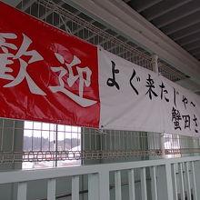 歓迎の横断幕