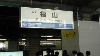 福山駅から福山城が見えるそんな駅です。