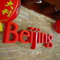 北京海鮮酒家