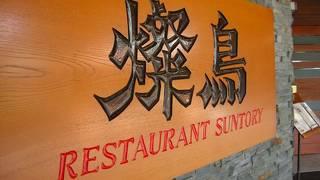 レストラン燦鳥