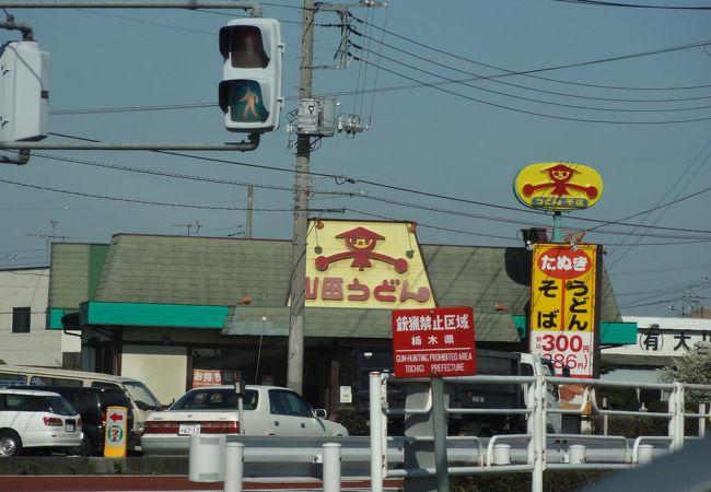 山田うどん (福居店)