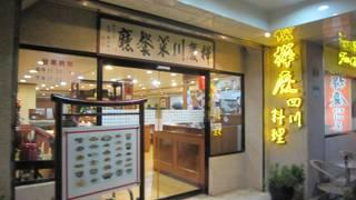樺慶川菜餐庁