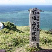石垣島の最北端で、景色最高です。