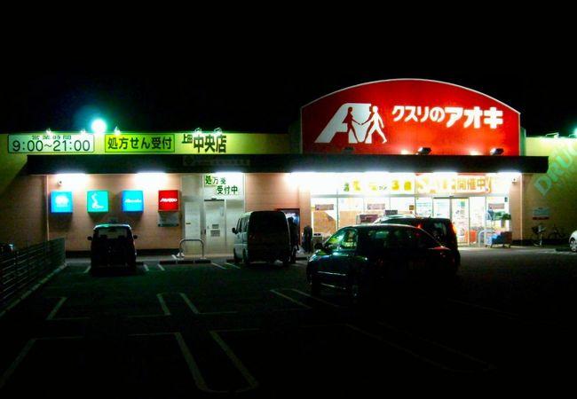 クスリのアオキ (上田中央店)
