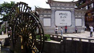 中国で一番好きな場所